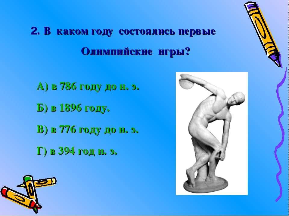 А) в 786 году до н. э. Б) в 1896 году. В) в 776 году до н. э. Г) в 394 год н....
