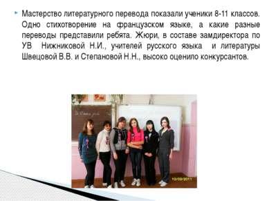Мастерство литературного перевода показали ученики 8-11 классов. Одно стихотв...