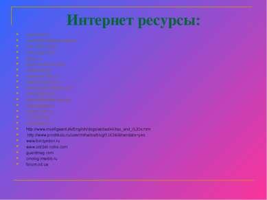 Интернет ресурсы: www.mota.ru www.mbis.bashkortostan.ru krsk.sibnovosti.ru fo...
