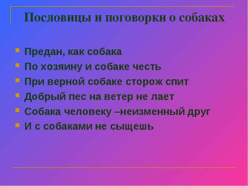 Пословицы и поговорки о собаках Предан, как собака По хозяину и собаке честь ...