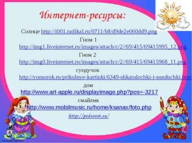 Солнце http://i001.radikal.ru/0711/b8/d9de2e060dd9.png Гном 1 http://img1.liv...