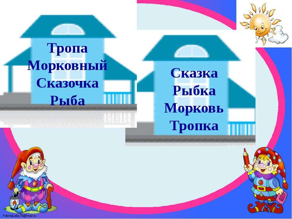 Тропа Морковный Сказочка Рыба Сказка Рыбка Морковь Тропка FokinaLida.75@mail.ru