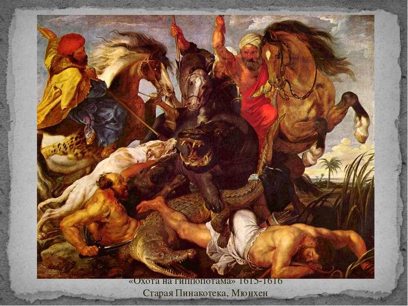 «Охота на гиппопотама» 1615-1616 Старая Пинакотека, Мюнхен
