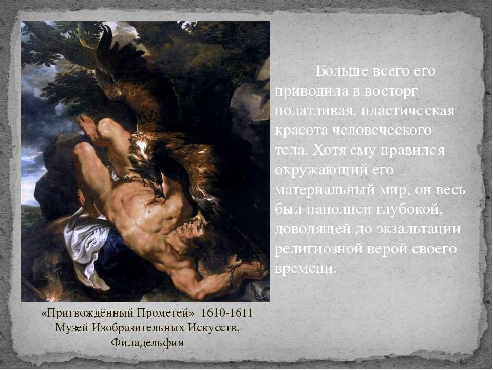 «Пригвождённый Прометей» 1610-1611 Музей Изобразительных Искусств, Филадельфи...