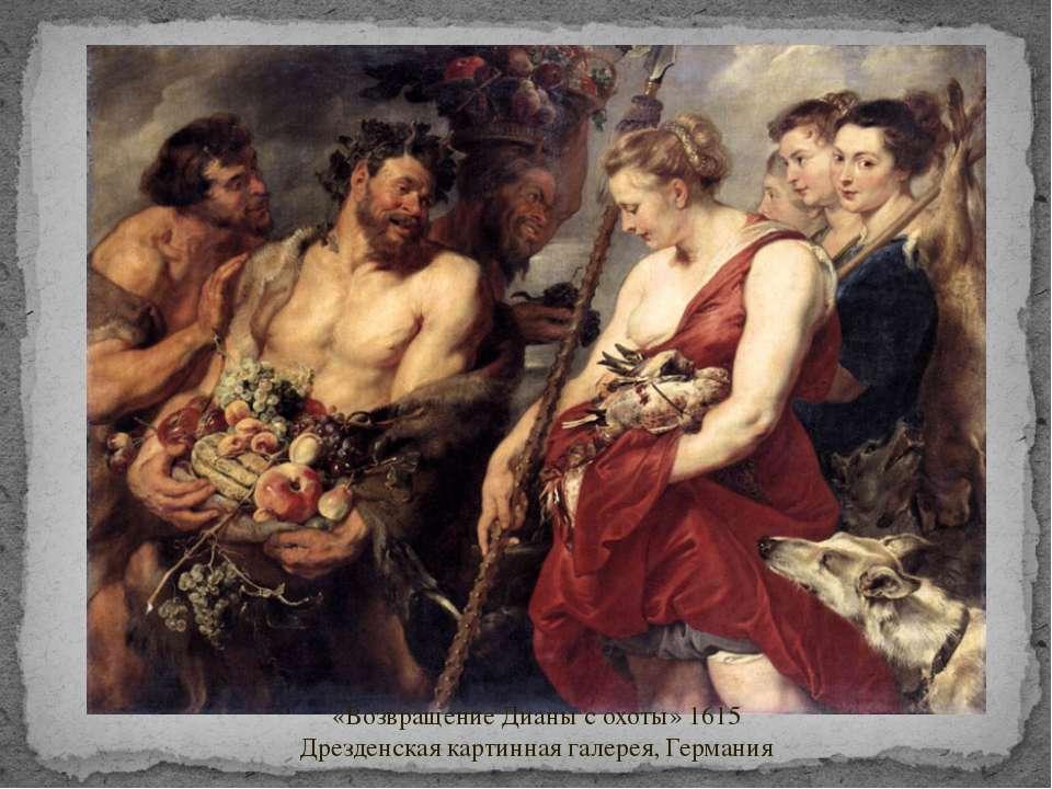 «Возвращение Дианы с охоты» 1615 Дрезденская картинная галерея, Германия