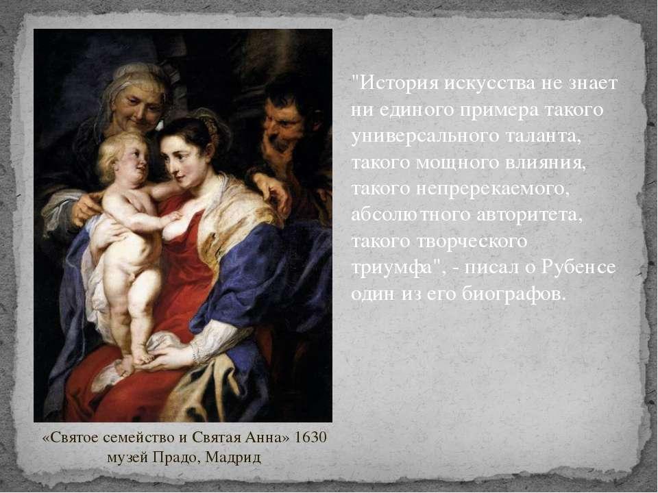 """«Святое семейство и Святая Анна» 1630 музей Прадо, Мадрид """"История искусства ..."""