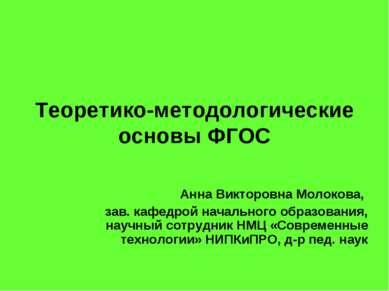 Теоретико-методологические основы ФГОС Анна Викторовна Молокова, зав. кафедро...