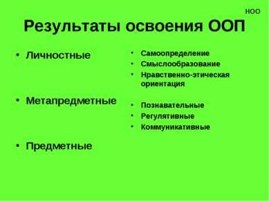 Результаты освоения ООП Личностные Метапредметные Предметные Самоопределение ...