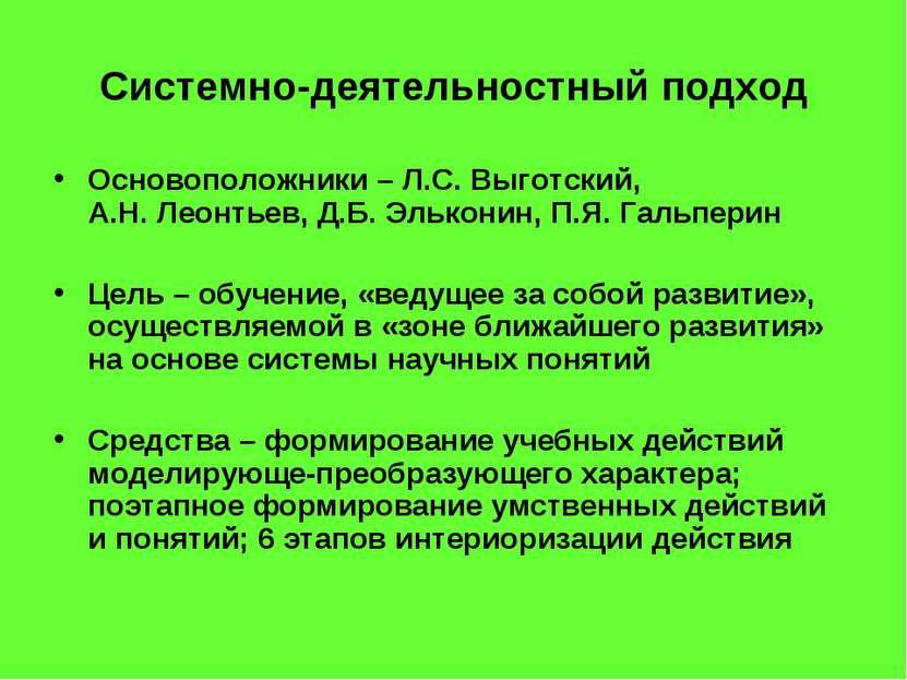 Системно-деятельностный подход Основоположники – Л.С. Выготский, А.Н. Леонтье...