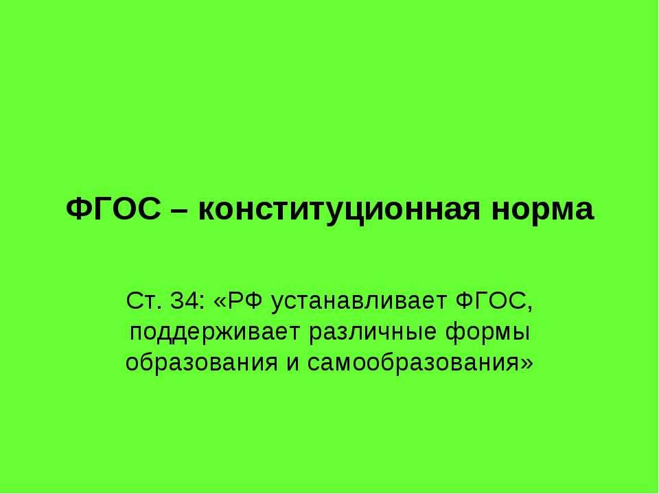 ФГОС – конституционная норма Ст. 34: «РФ устанавливает ФГОС, поддерживает раз...