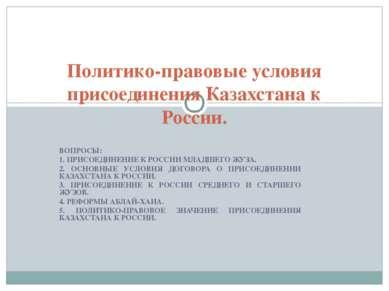 ВОПРОСЫ: 1. ПРИСОЕДИНЕНИЕ К РОССИИ МЛАДШЕГО ЖУЗА. 2. ОСНОВНЫЕ УСЛОВИЯ ДОГОВОР...