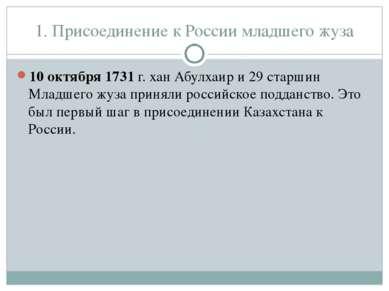 1. Присоединение к России младшего жуза 10 октября 1731 г. хан Абулхаир и 29 ...