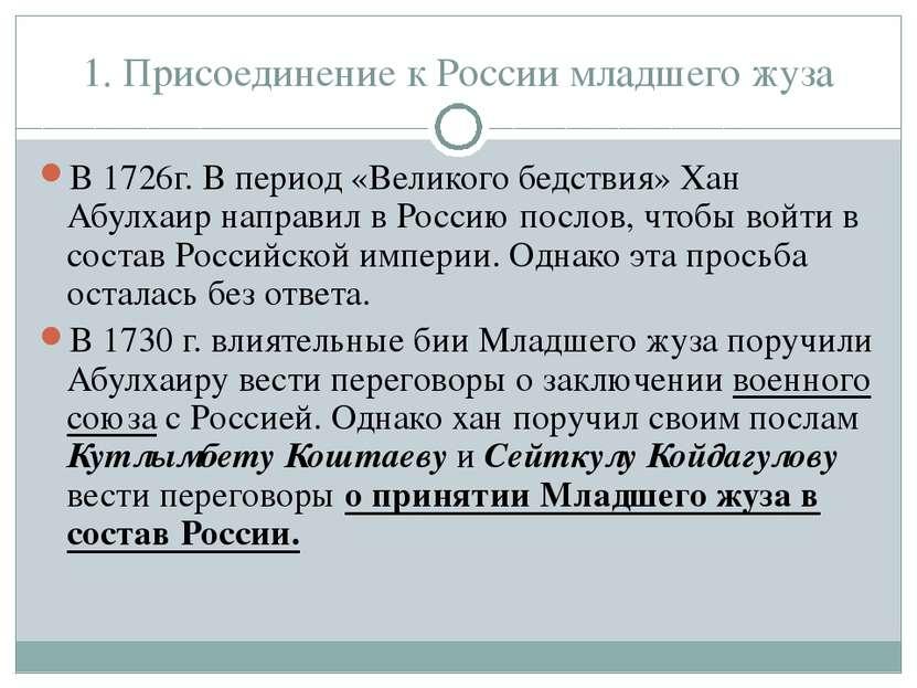 1. Присоединение к России младшего жуза В 1726г. В период «Великого бедствия»...