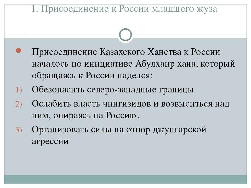 1. Присоединение к России младшего жуза Присоединение Казахского Ханства к Ро...