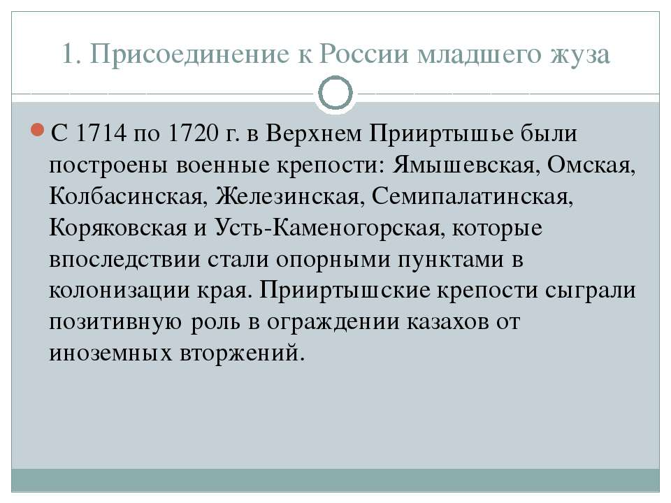 1. Присоединение к России младшего жуза С 1714 по 1720 г. в Верхнем Прииртышь...