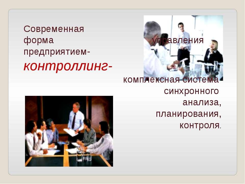 Современная форма управления предприятием- контроллинг- комплексная система с...