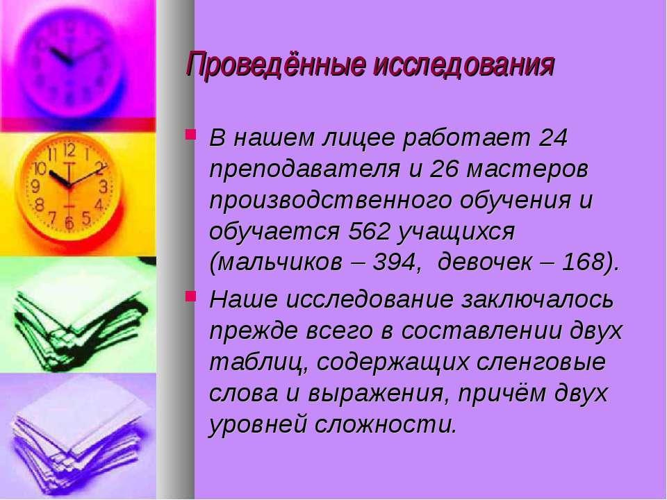 Проведённые исследования В нашем лицее работает 24 преподавателя и 26 мастеро...
