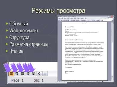 Режимы просмотра Обычный Web-документ Структура Разметка страницы Чтение