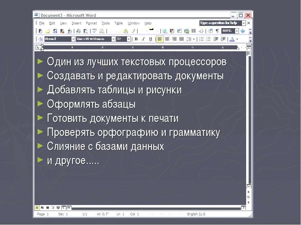 - Один из лучших текстовых процессоров Создавать и редактировать документы До...