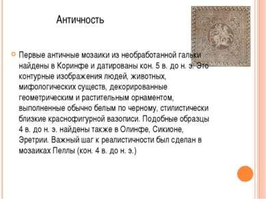 Античность Первые античные мозаики из необработанной гальки найдены в Коринфе...