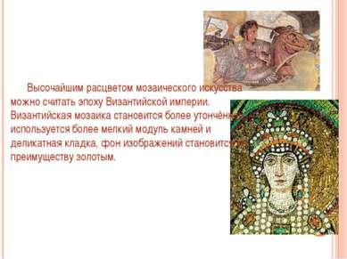 Высочайшим расцветом мозаического искусства можно считать эпоху Византийской ...