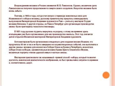 Возрождением мозаики в России занимался М. В. Ломоносов. Однако, мозаичное де...