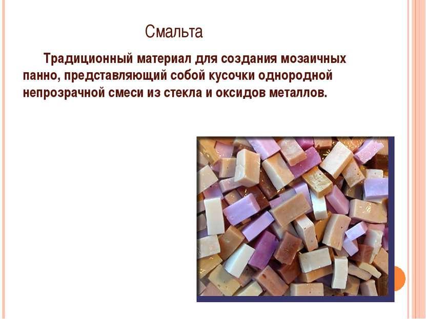 Смальта Традиционный материал для создания мозаичных панно, представляющий со...