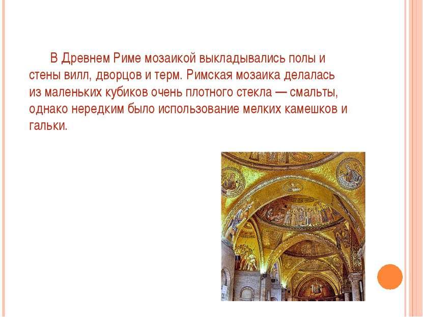 В Древнем Риме мозаикой выкладывались полы и стены вилл, дворцов и терм. Римс...
