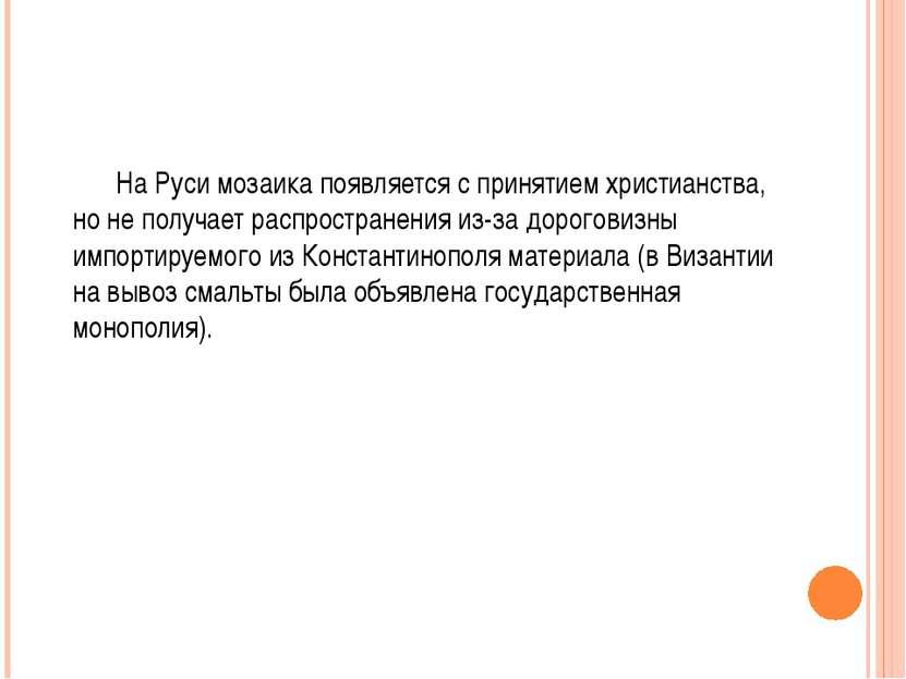 На Руси мозаика появляется с принятием христианства, но не получает распростр...