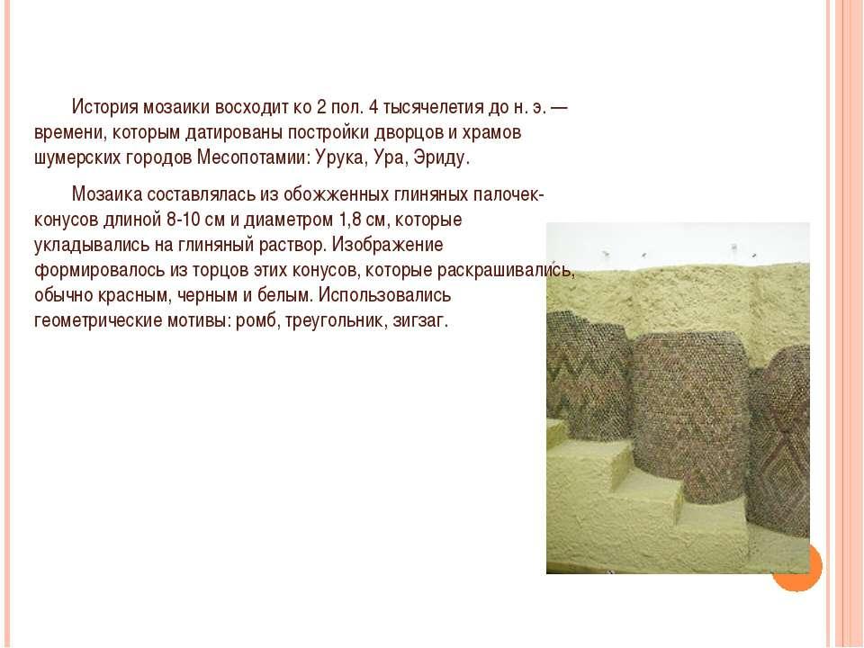 История мозаики восходит ко 2 пол. 4 тысячелетия до н. э. — времени, которым ...