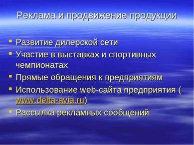 Реклама и продвижение продукции Развитие дилерской сети Участие в выставках и...
