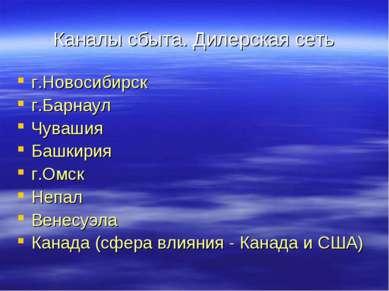 Каналы сбыта. Дилерская сеть г.Новосибирск г.Барнаул Чувашия Башкирия г.Омск ...