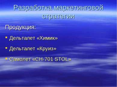 Разработка маркетинговой стратегии Продукция: Дельталет «Химик» Дельталет «Кр...
