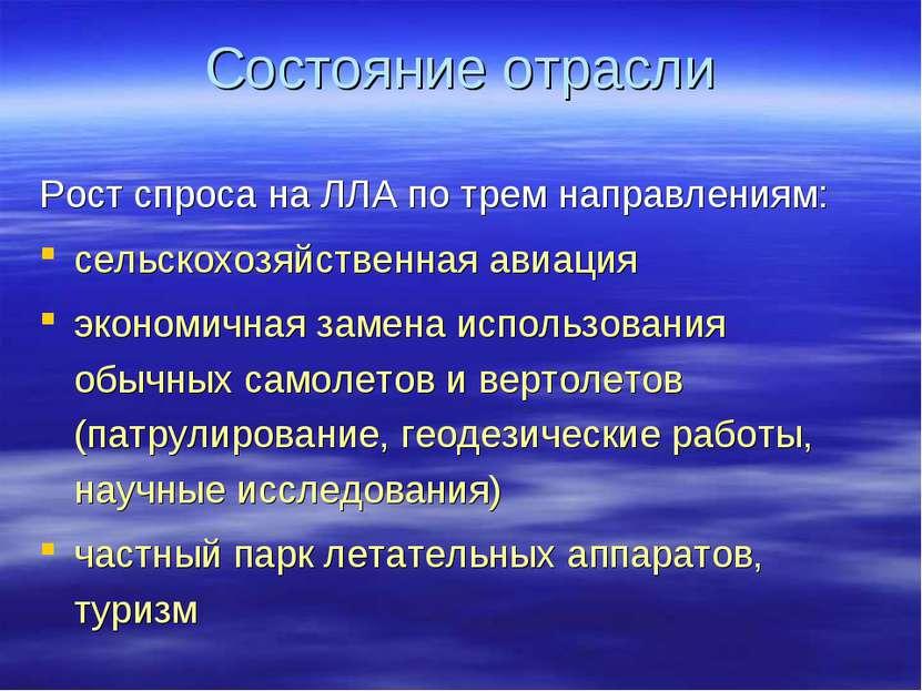 Состояние отрасли Рост спроса на ЛЛА по трем направлениям: сельскохозяйственн...