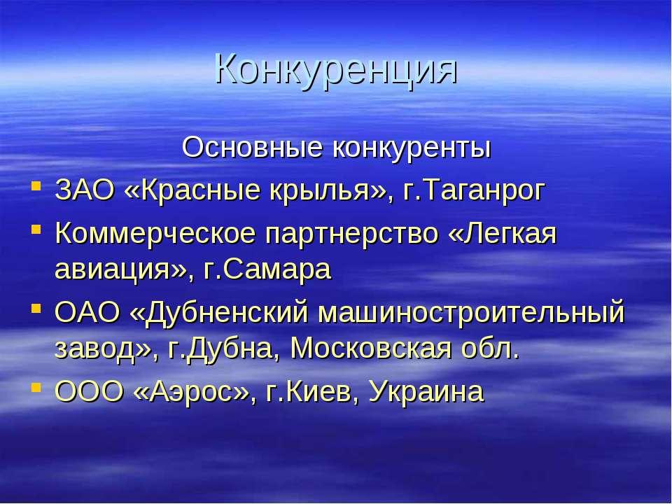 Конкуренция Основные конкуренты ЗАО «Красные крылья», г.Таганрог Коммерческое...