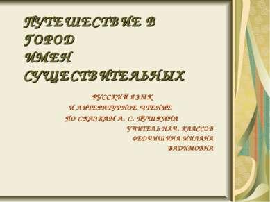 ПУТЕШЕСТВИЕ В ГОРОД ИМЕН СУЩЕСТВИТЕЛЬНЫХ РУССКИЙ ЯЗЫК И ЛИТЕРАТУРНОЕ ЧТЕНИЕ П...