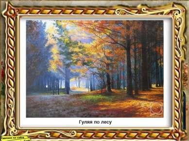 Гуляя по лесу