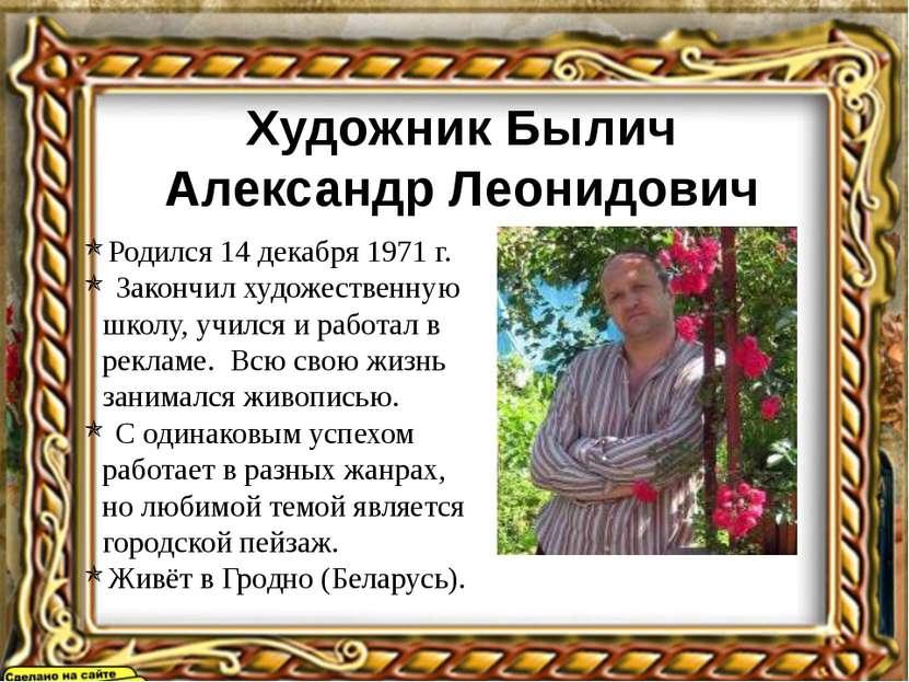Художник Былич Александр Леонидович Родился 14 декабря 1971 г. Закончил худож...