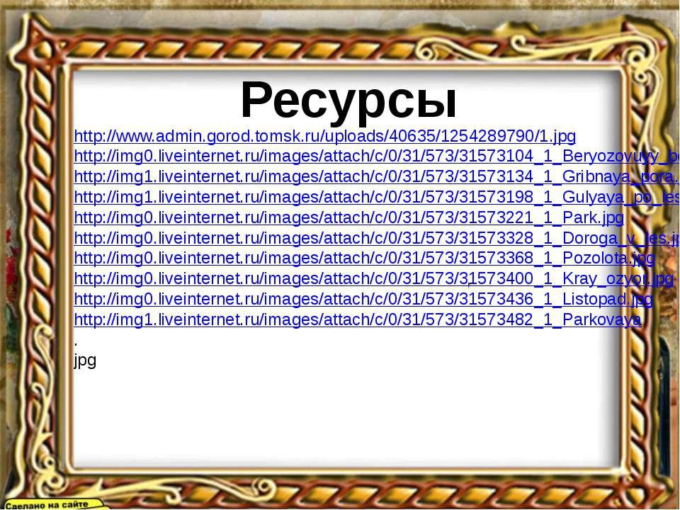 http://img1.liveinternet.ru/images/attach/c/0/31/573/31573287_1_Tishina.jpg h...