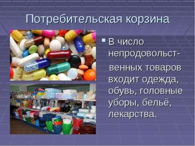 Потребительская корзина В число непродовольст- венных товаров входит одежда, ...
