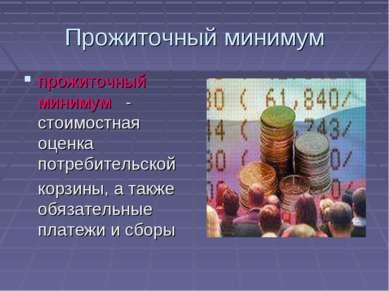 Прожиточный минимум прожиточный минимум - стоимостная оценка потребительской ...