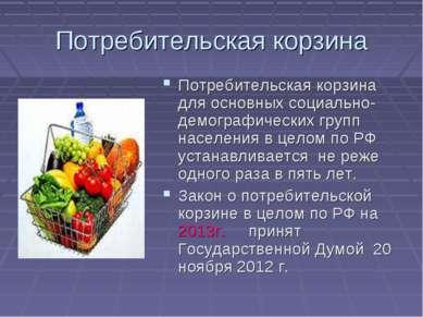 Потребительская корзина Потребительская корзина для основных социально-демогр...