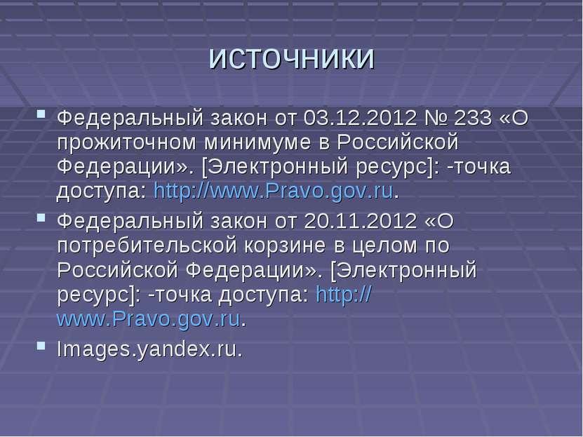 источники Федеральный закон от 03.12.2012 № 233 «О прожиточном минимуме в Рос...