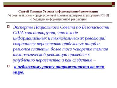 Сергей Гриняев Угрозы информационной революции Угрозы и вызовы - среднесрочны...