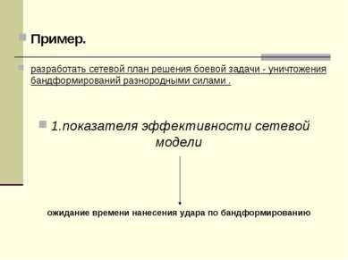 Пример. разработать сетевой план решения боевой задачи - уничтожения бандформ...