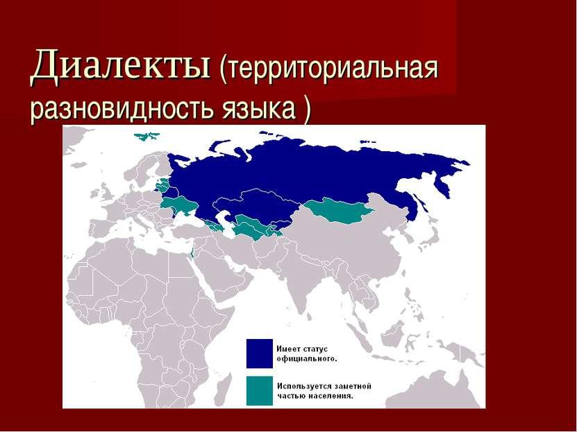 Диалекты (территориальная разновидность языка )