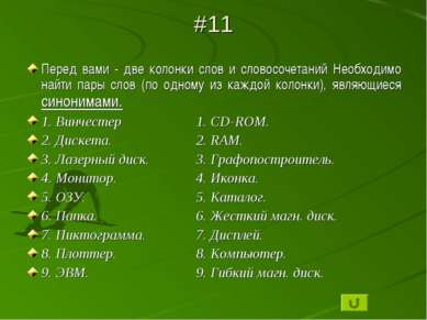 #11 Перед вами - две колонки слов и словосочетаний Необходимо найти пары слов...