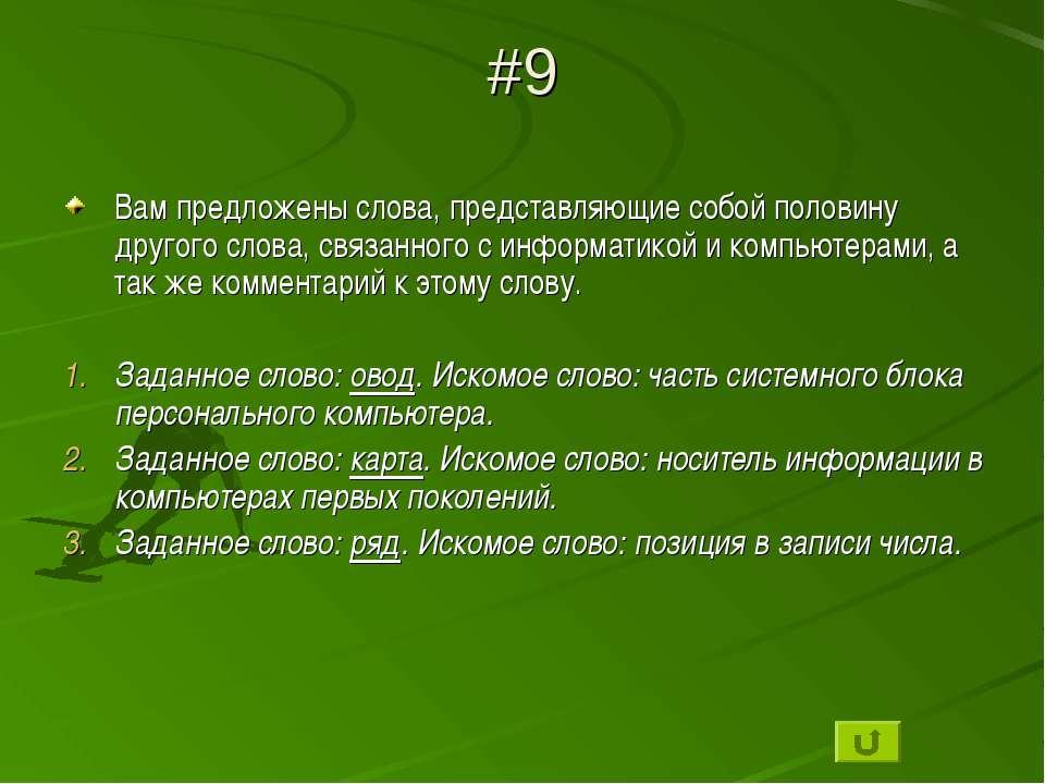 #9 Вам предложены слова, представляющие собой половину другого слова, связанн...