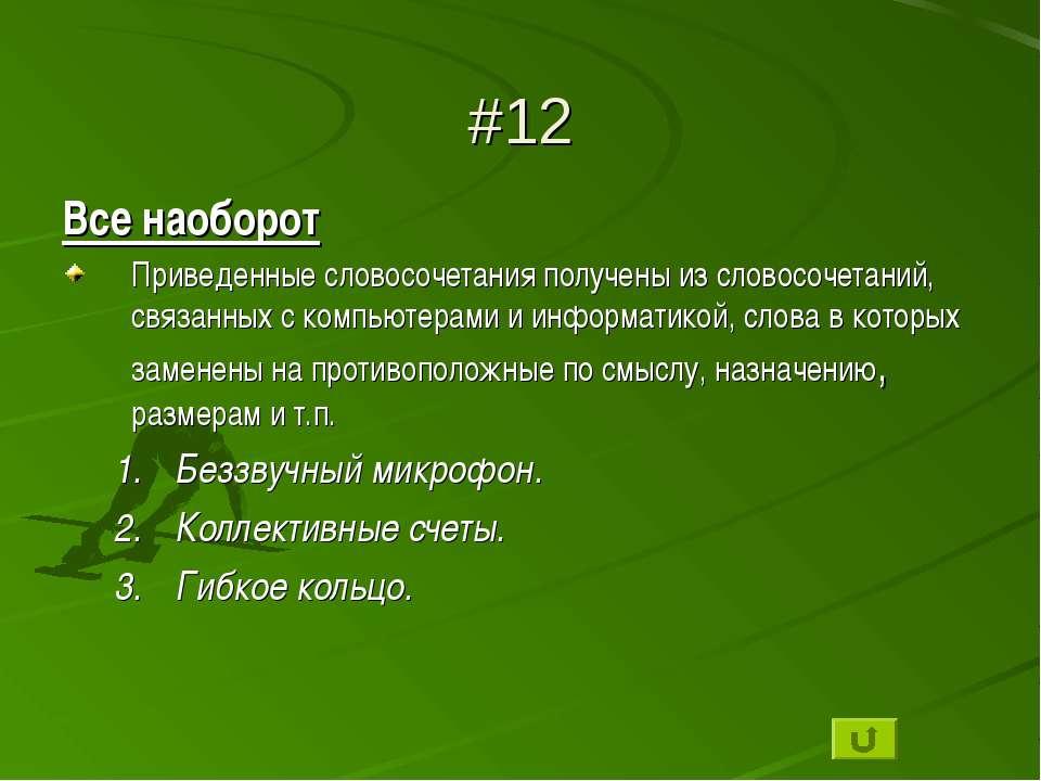 #12 Все наоборот Приведенные словосочетания получены из словосочетаний, связа...