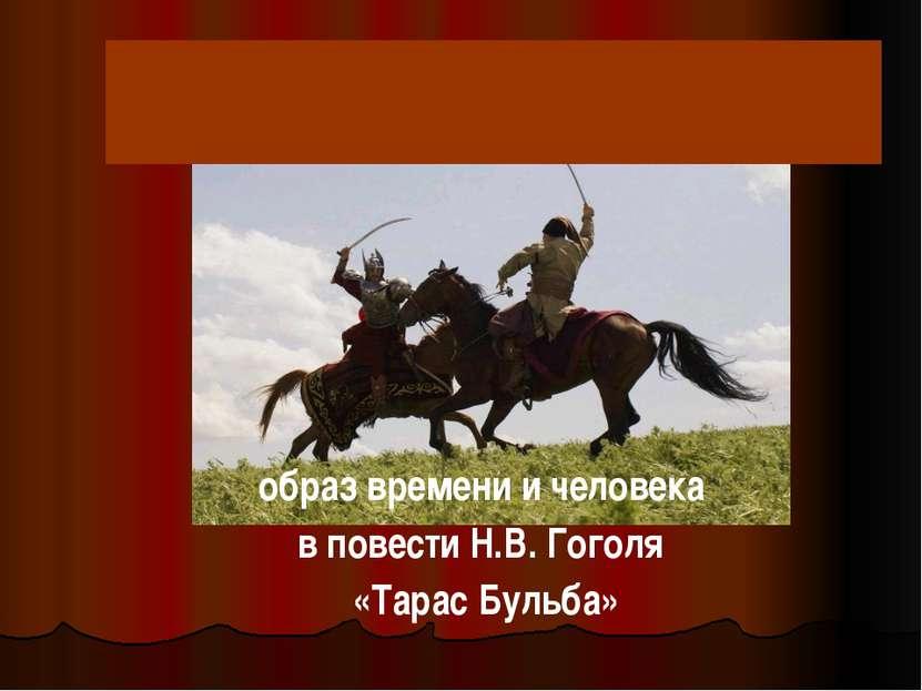 образ времени и человека в повести Н.В. Гоголя «Тарас Бульба»